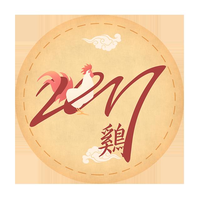 2017 春节
