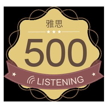 雅思听力500句